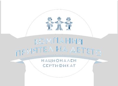 Сертификат Компания, приятел на детето