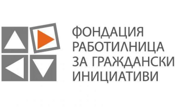 """Фондация """"Работилница за граждански инициативи"""""""