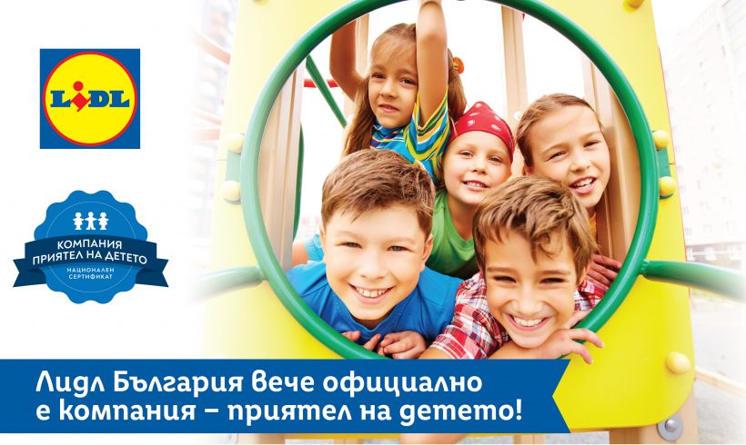 Корпоративна ангажираност за бъдещето на децата